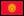 SEO Services in Kyrgyzstan